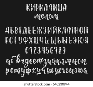 Chalk handdrawn russian cyrillic calligraphy brush script with numbers and symbols. Calligraphic alphabet. Vector illustration