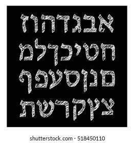 Chalk Hebrew font on a dark background. Alphabet. Vector illustration