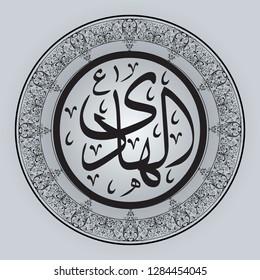 challigraphy arabic imam ali al hadi of twelve imams - The tenth Imam in shia Islamic beliefs