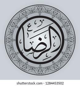 challigraphy arabic imam ali ar ridha of twelve imams - The eighth Imam in shia Islamic beliefs