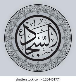 challigraphy arabic imam ali zainal abidin of twelve imams - the fourth Imam in shia Islamic beliefs