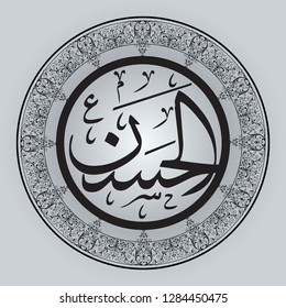challigraphy arabic imam Hasan of twelve imams - The second Imam in shia Islamic beliefs