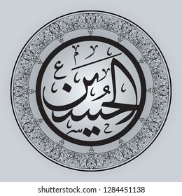 challigraphy arabic imam husain of twelve imams - The third Imam in shia Islamic beliefs