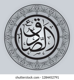 challigraphy arabic imam Jafar as shadiq of twelve imams - The sixth Imam in shia Islamic beliefs