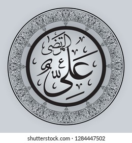challigraphy arabic of twelve imams - The first Imam in shia Islamic beliefs
