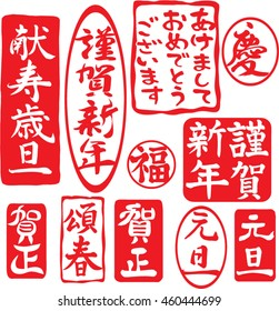 Character set for new year's celebrations of the stamp