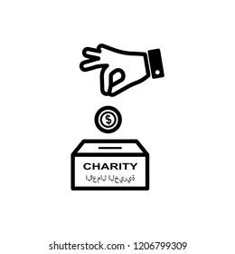 Charity vector icon