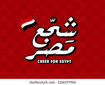 Cheer for Egypt in Arabic Calligraphy FIFA World Cup in Russia 2018 Cheerful soccer supporters Translation of text ' Cheer for Egypt ' vector soccer background