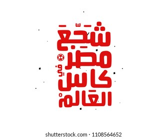 Cheer for Egypt in Arabic Calligraphy Cheerful soccer supporters Translation of text ' Cheer for Egypt ' vector soccer background