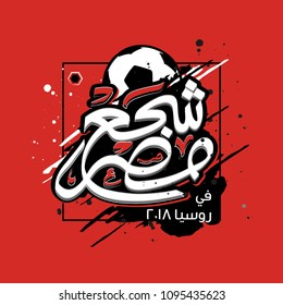Cheer for Egypt in  Arabic Calligraphy Style 1