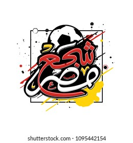 Cheer for Egypt in  Arabic Calligraphy Style