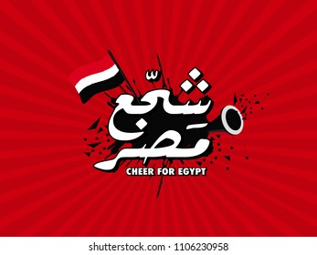 Cheer for Egypt in Arabic CalligraphyCheerful soccer supporters Translation of text ' Cheer for Egypt ' vector soccer background