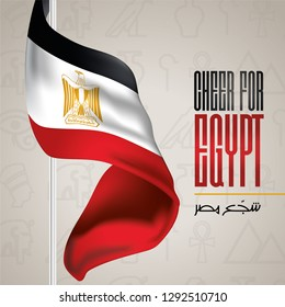 "Cheer for Egypt in Arabic. Translation of text ""Cheer for Egypt"" with Hieroglyph background - Vector"