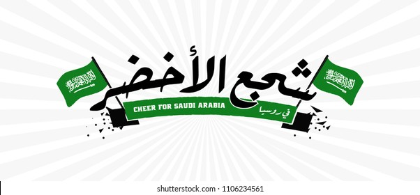 Cheer for Saudi Arabia  in Arabic Calligraphy  Cheerful soccer supporters Translation of text ' Cheer for Saudi Arabia ' vector soccer green and white background