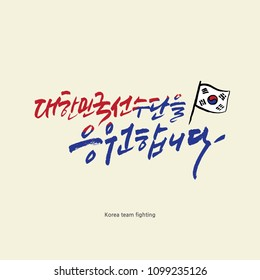 cheer up, supporting korea / Korean handwritten calligraphy