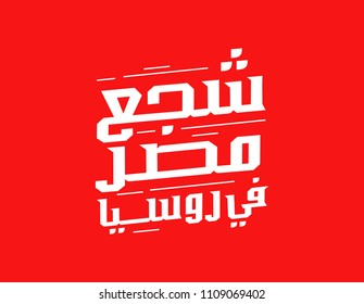 Cheerful soccer supporters of Cheer for Egypt in Arabic Calligraphy