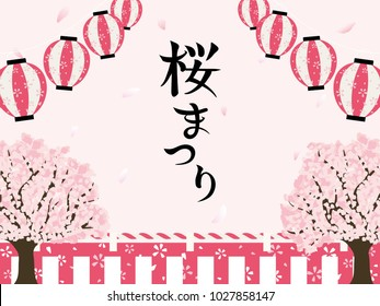 "Cherry blossom festival, Traditional Japanese culture./In Japanese it is written ""Cherry blossom festival""."