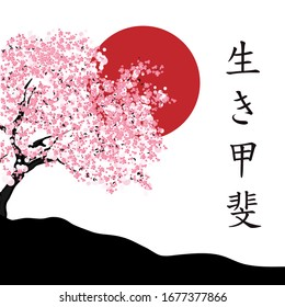 """Cherry blossom tree and Japanese calligraphic characters meaning """"a reason for being."""""""