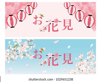 "Cherry blossom viewing banner set, Traditional Japanese culture./In Japanese it is written ""Cherry blossom viewing""."