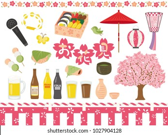 "Cherry blossom viewing illustration set, Traditional Japanese culture./In Japanese it is written ""Cherry blossom viewing""."