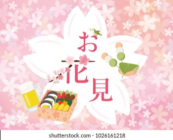 "Cherry blossom viewing, Traditional Japanese culture./In Japanese it is written ""Cherry blossom viewing""."