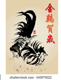 Chicken Calligraphy Painting vector for coming Chinese New Year 2017. The Chinese wording on painting mean: Golden Chicken Celebrate New Year.