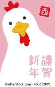 Chicken of Illustration , 2017 new year card / translation of chinese character is Happy New Year