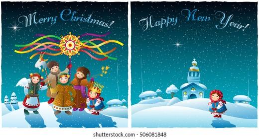 Ukrainian Christmas.The Ukrainian Christmas Images Stock Photos Vectors