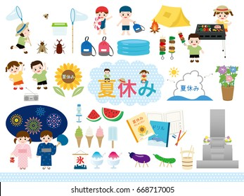 "Children vector illustration set for summer vacation. /It is written as ""summer vacation"", ""summer vacation homework"", ""drill"" and ""ice"" in Japanese."