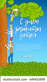 Childrens Day 2017 in Russia, June 1. Russian text means Happy International Day for Protection of Children. Three boys save a cat stuck on a tree branch. Symbol of teamwork and mutual support.
