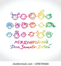 Children's Day. Logo in Russian, translated as: International Day for the Protection of Children. Joyful smiling boys and girls. Vector inscription and funny kids.\n