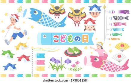 Children's Day Summary Vector Illustration Set translation:kodomo-no-hi(Japanese childrens day)