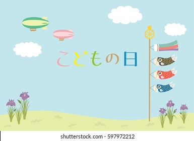 "Child's day background. /In Japanese it is written ""Child's Day""."