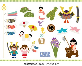 "Child's day illustration set. /In Japanese it is written ""Child's Day"""