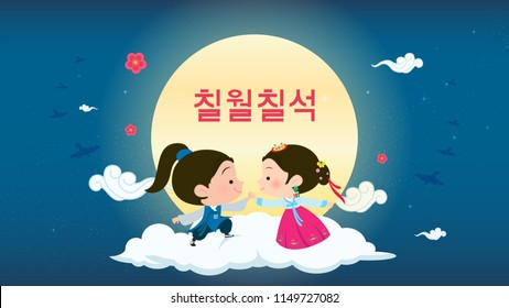 Chilseok festival (written in Korean character) Vector illustration. Also known as Tanabata and qixi festival. Full moon with couple in Korean traditional hanbok costume.