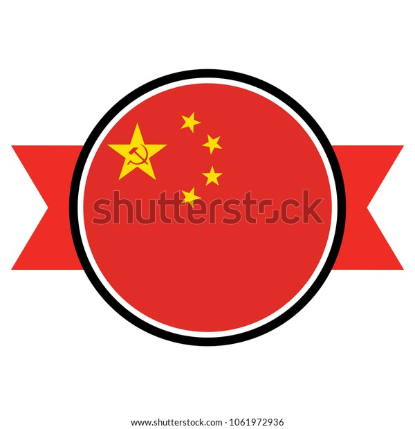 China Flag Glossy Round Button Icon Stock Vector Royalty Free 1061972936