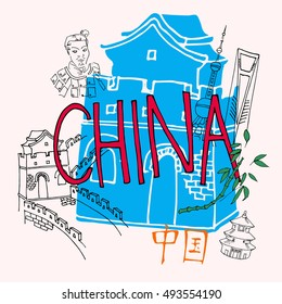 """China  hand drown vector image with  great wall of china, skyscraper, bamboo,  temple of heaven, terracotta warriors and chinese hieroglyphs, which mean """"China"""""""