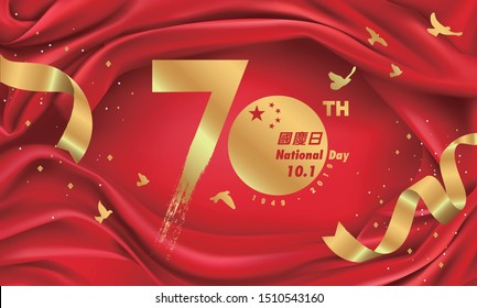 China happy national day greeting card, banner or poster with golden ribbon .Chinese holiday 1st of October design element.