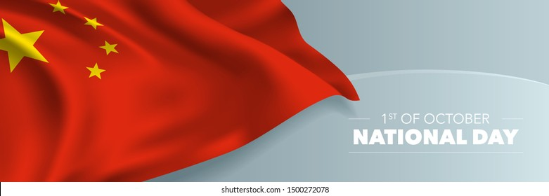 China happy national day vector banner, greeting card. Chinese wavy flag in 1st of October national patriotic holiday horizontal design
