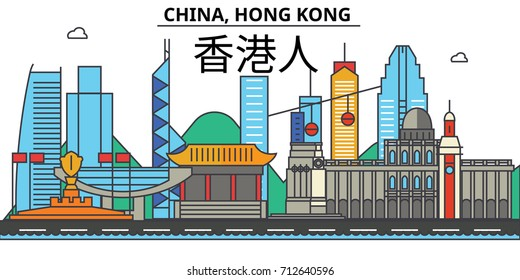 China, Hong Kong. City skyline: architecture, buildings, streets, silhouette, landscape, panorama, landmarks. Editable strokes. Flat design line vector illustration concept. Isolated icons set
