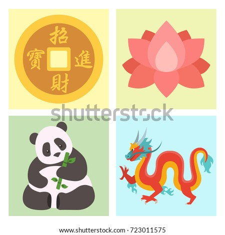 China Icons East Ancient Famous Oriental Stock Vector Royalty Free