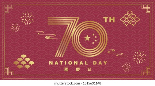 China National Day greeting card, banner or poster with golden ribbon .Chinese holiday 1st of October design element.