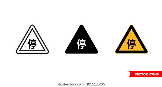 China stop sign ahead icon of 3 types: color, black and white, outline. Isolated vector sign symbol.