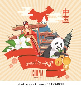 China travel vector illustration. Chinese set with architecture, food, costumes, traditional symbols in vintage style. Chinese text means China