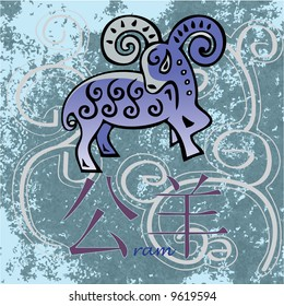 china year horoscope - ram