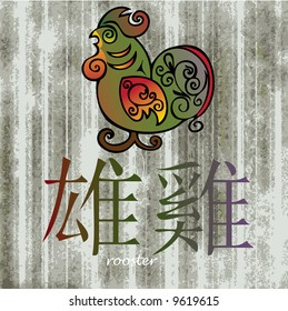 china year horoscope - rooster