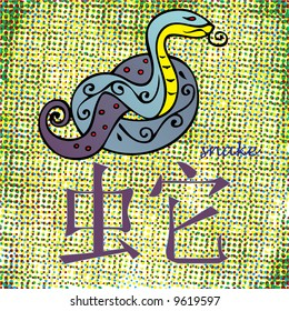 china year horoscope - snake