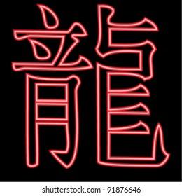 China Zodiac Vector Illustration - Dragon