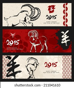 Chinese 2015 New Year of the Goat vintage Asian web banners set. EPS10 vector file organized in layers for easy editing.