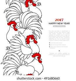 chinese 2017 new year concept vertical seamless border with white cocks vector illustration